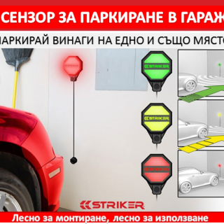 Сензор за паркиране в гараж